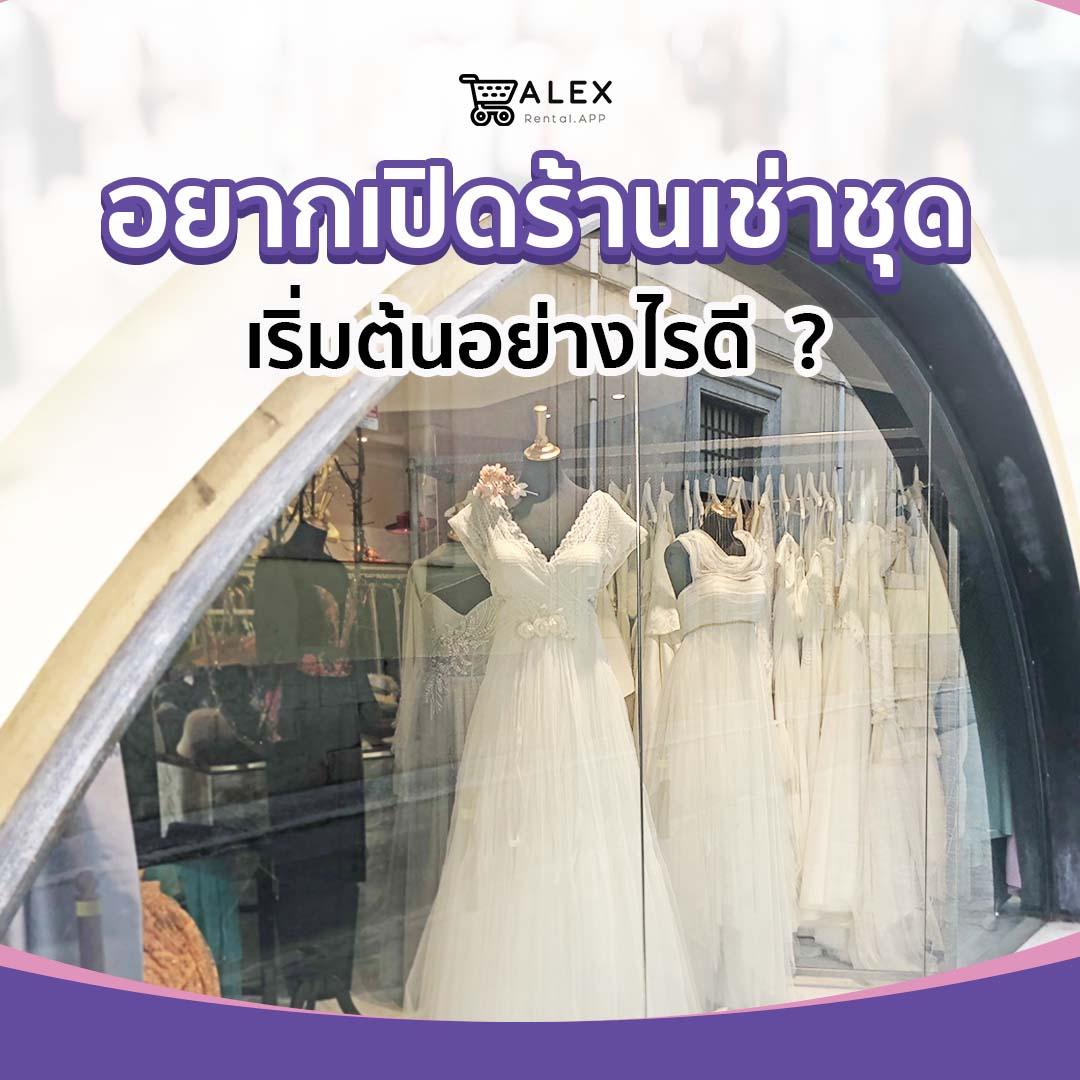 อยากเปิดร้านเช่าชุดต้องทำอย่างไร Alex Rental APP ระบบจัดการร้านเช่าชุด