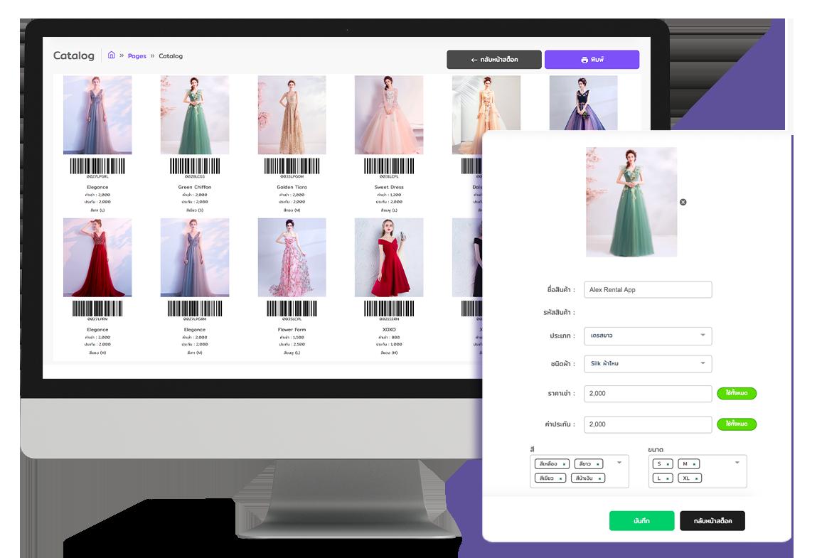 เชื่อมต่อด้วยระบบบาร์โค้ด Alex Rental App ระบบจัดการร้านเช่าชุด