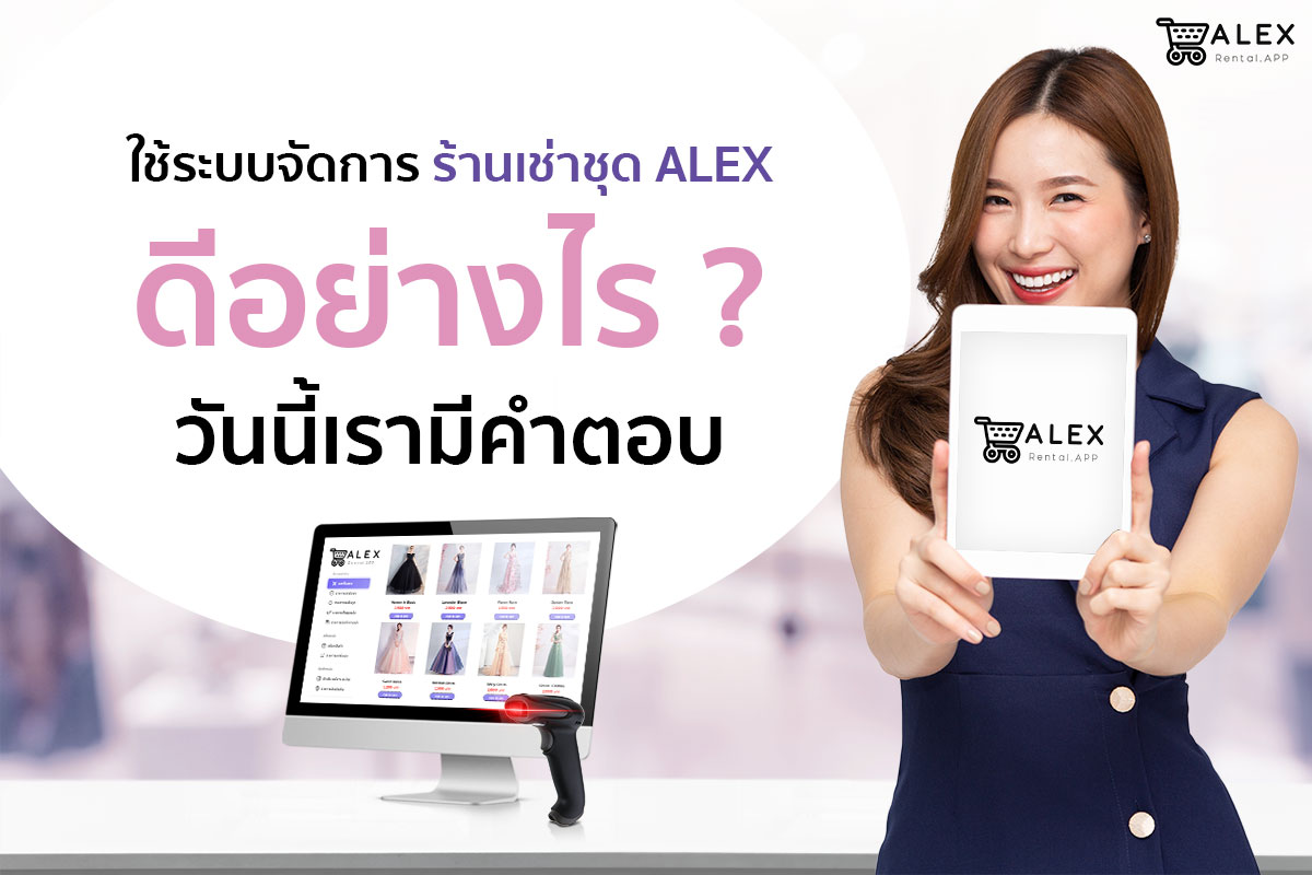 Alex ดีอย่างไร-1 Alex Rental APP ระบบจัดการร้านเช่าชุด