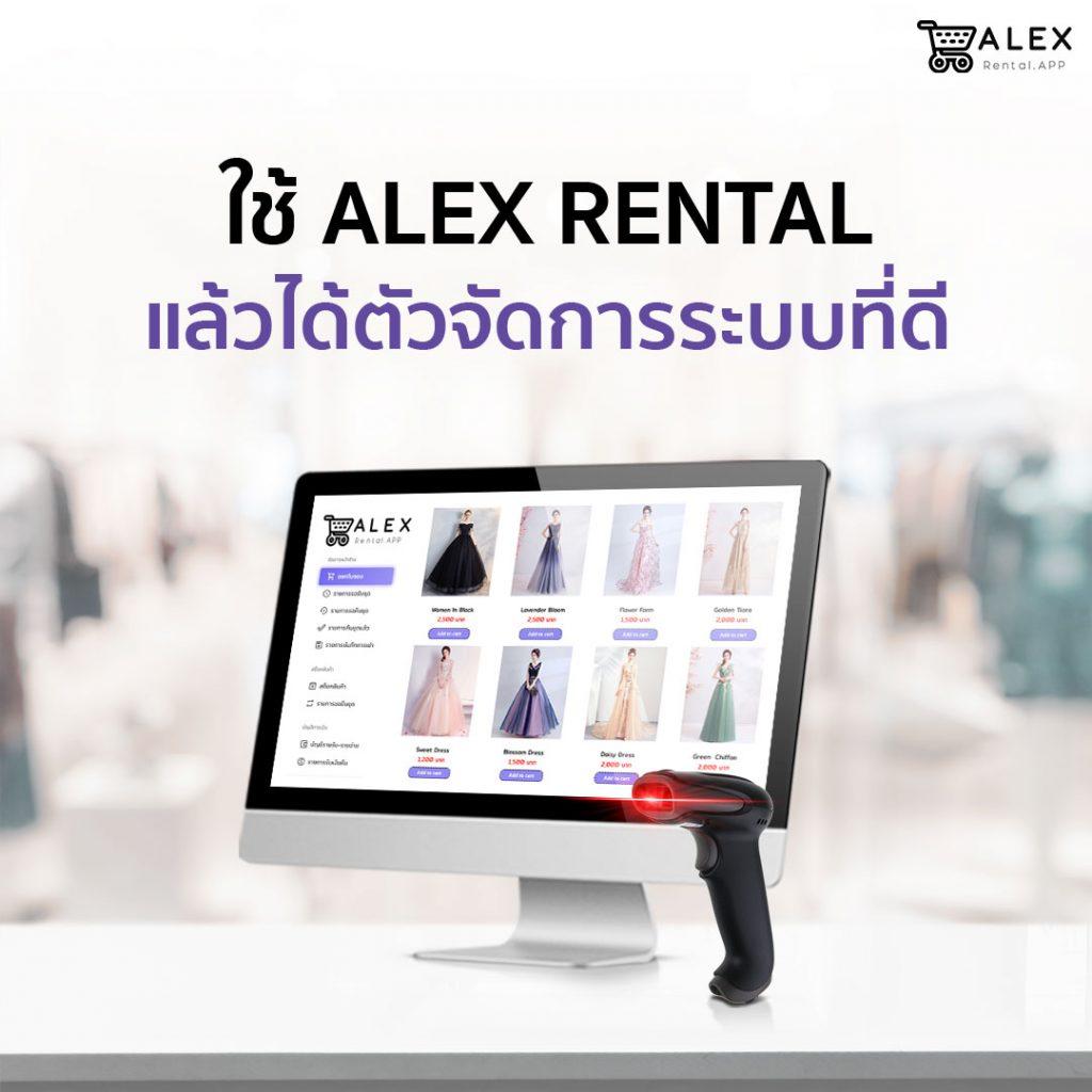 Alex ดีอย่างไร-2 Alex Rental APP ระบบจัดการร้านเช่าชุด