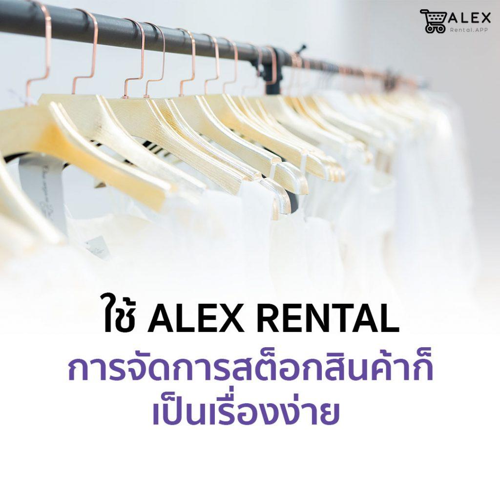 Alex ดีอย่างไร-3 Alex Rental APP ระบบจัดการร้านเช่าชุด