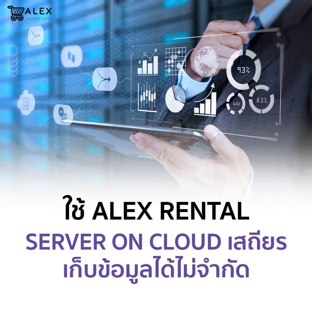 Alex ดีอย่างไร-4 Alex Rental APP ระบบจัดการร้านเช่าชุด