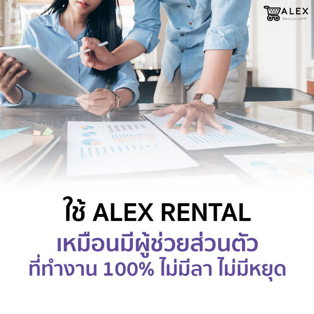 Alex ดีอย่างไร-5 Alex Rental APP ระบบจัดการร้านเช่าชุด