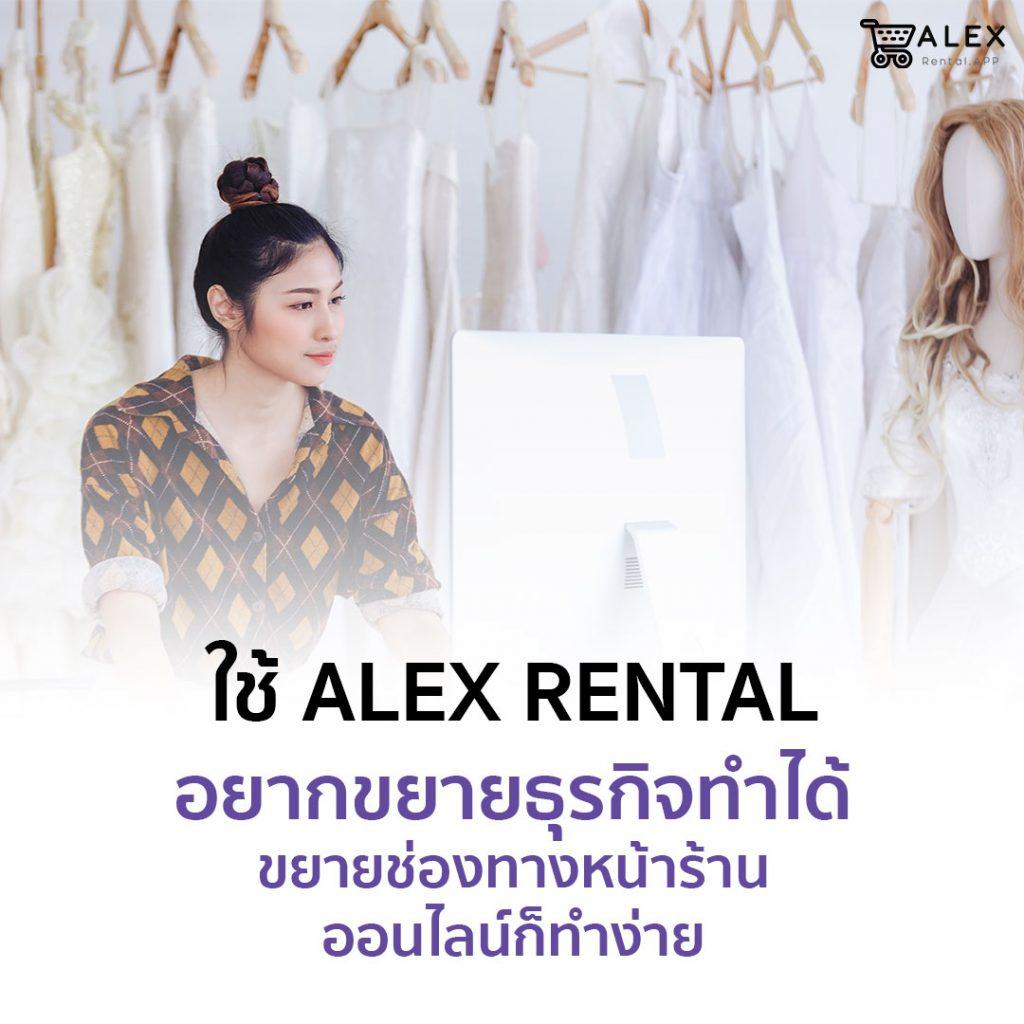Alex ดีอย่างไร-6 Alex Rental APP ระบบจัดการร้านเช่าชุด